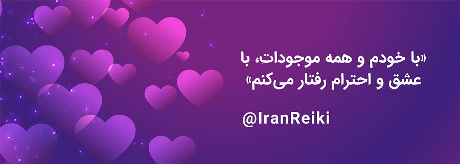 اصول اخلاقی ایران ریکی